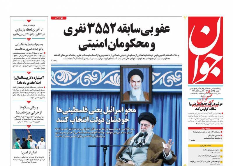عناوین اخبار روزنامه جوان در روز شنبه ۲۵ آبان :