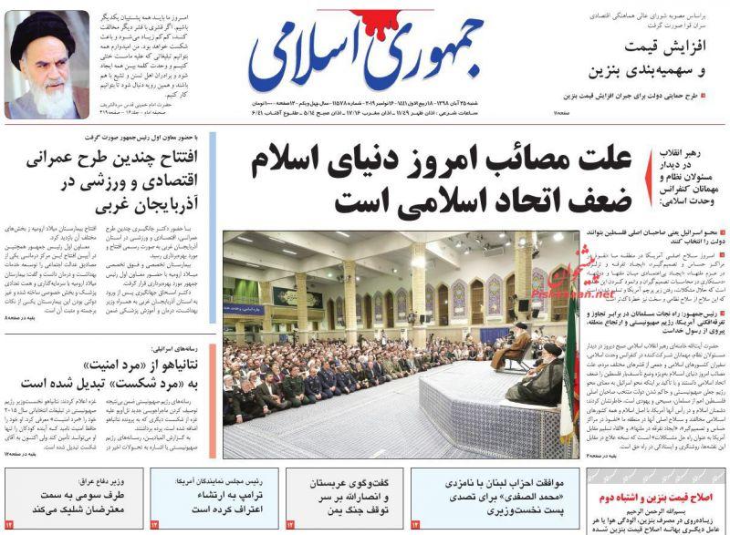 عناوین اخبار روزنامه جمهوری اسلامی در روز شنبه ۲۵ آبان :
