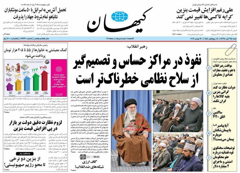 عناوین اخبار روزنامه کيهان در روز شنبه ۲۵ آبان :