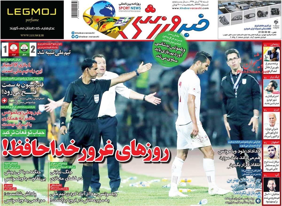 عناوین اخبار روزنامه خبر ورزشی در روز شنبه ۲۵ آبان :