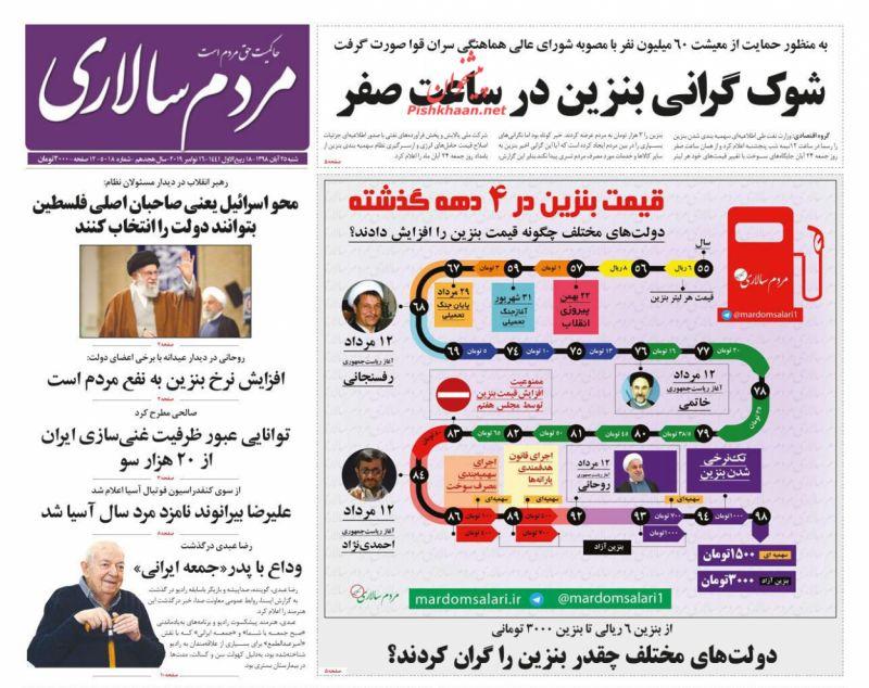 عناوین اخبار روزنامه مردم سالاری در روز شنبه ۲۵ آبان :