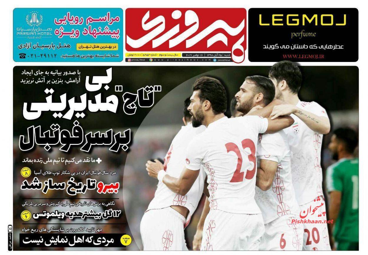 عناوین اخبار روزنامه پیروزی در روز شنبه ۲۵ آبان :