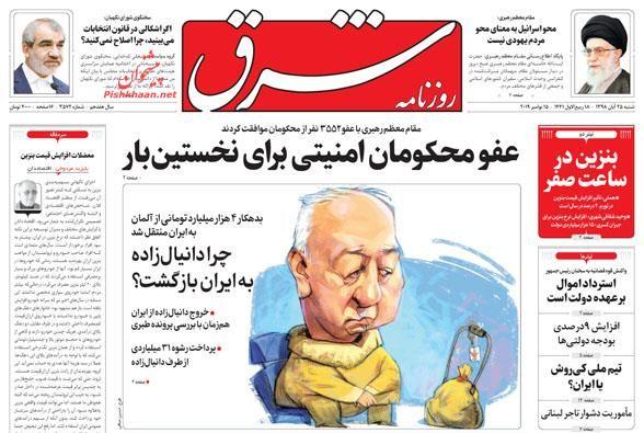 عناوین اخبار روزنامه شرق در روز شنبه ۲۵ آبان :