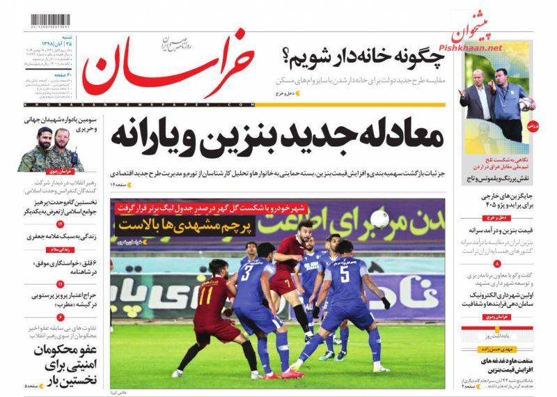 عناوین اخبار روزنامه خراسان در روز شنبه ۲۵ آبان :