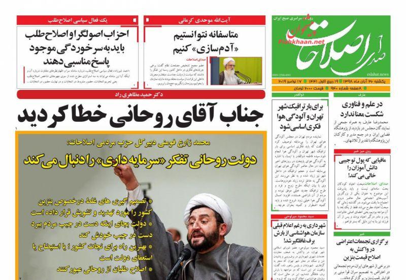 عناوین اخبار روزنامه صدای اصلاحات در روز یکشنبه ۲۶ آبان