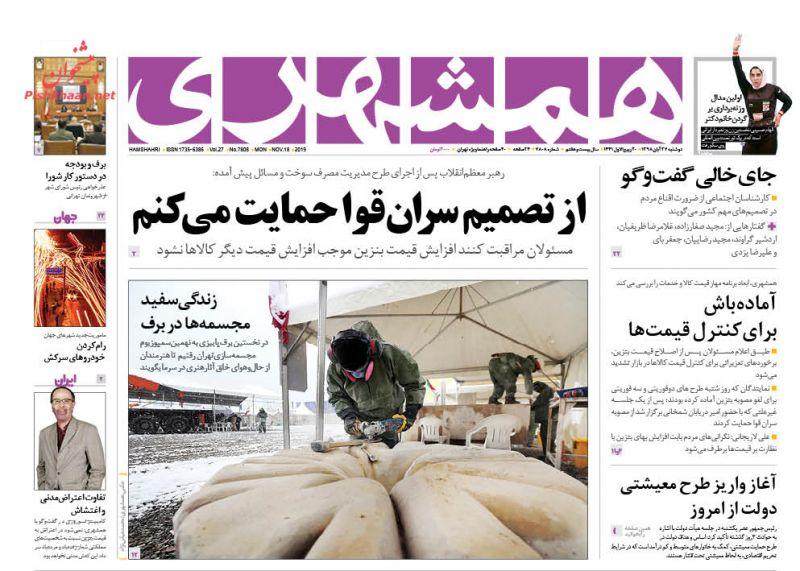 عناوین اخبار روزنامه همشهری در روز دوشنبه ۲۷ آبان :