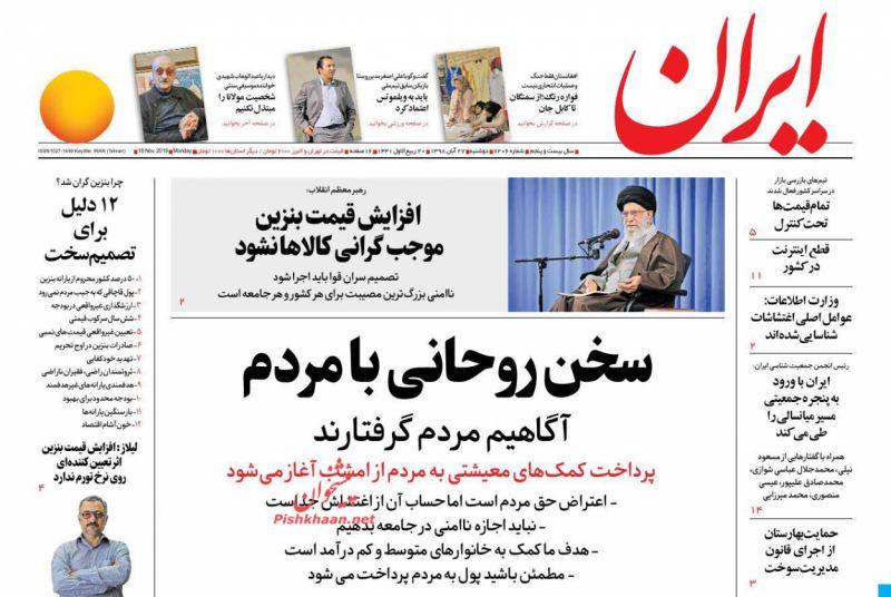 عناوین اخبار روزنامه ایران در روز دوشنبه ۲۷ آبان