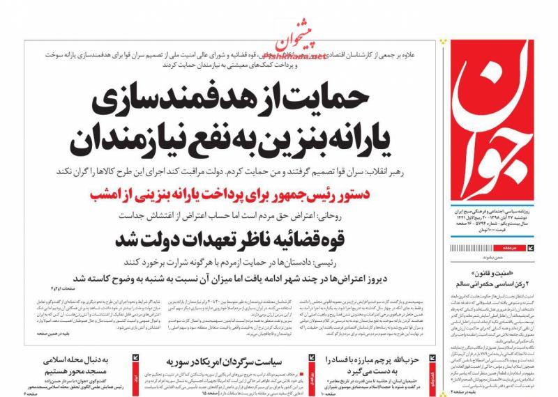 عناوین اخبار روزنامه جوان در روز دوشنبه ۲۷ آبان :