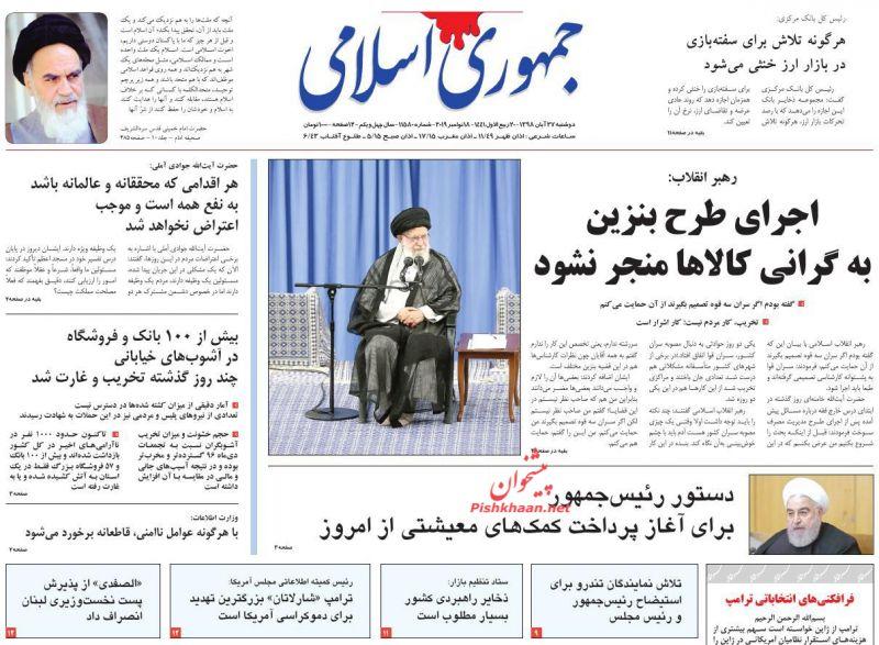 عناوین اخبار روزنامه جمهوری اسلامی در روز دوشنبه ۲۷ آبان :