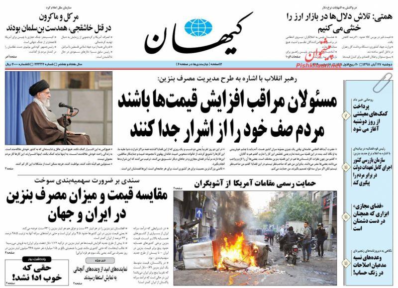 عناوین اخبار روزنامه کيهان در روز دوشنبه ۲۷ آبان :