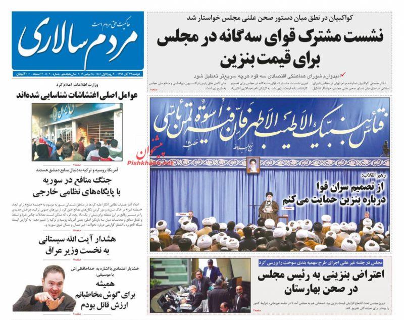 عناوین اخبار روزنامه مردم سالاری در روز دوشنبه ۲۷ آبان :