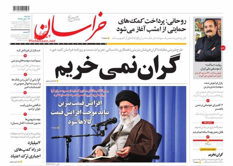 عناوین اخبار روزنامه خراسان در روز دوشنبه ۲۷ آبان :
