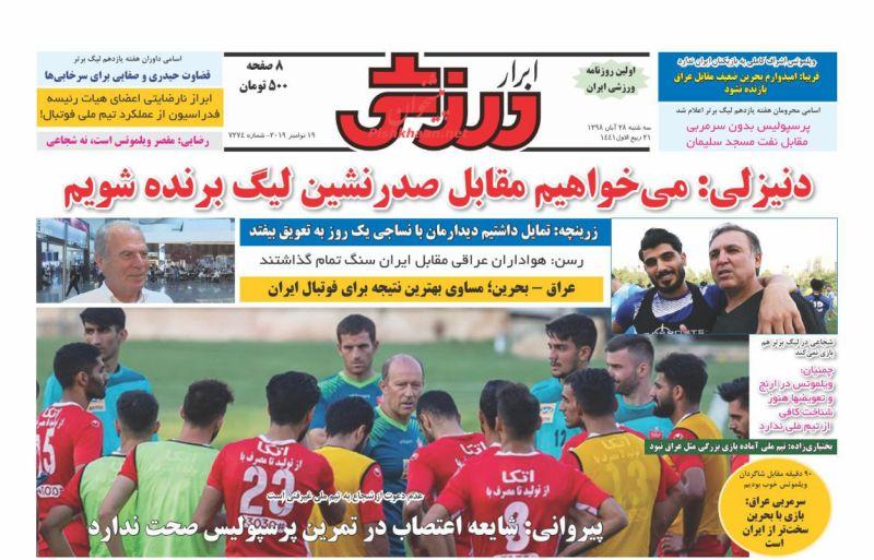 عناوین اخبار روزنامه ابرار ورزشى در روز سهشنبه ۲۸ آبان