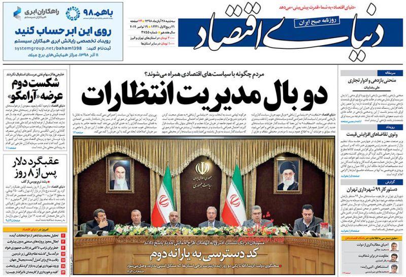 عناوین اخبار روزنامه دنیای اقتصاد در روز سهشنبه ۲۸ آبان
