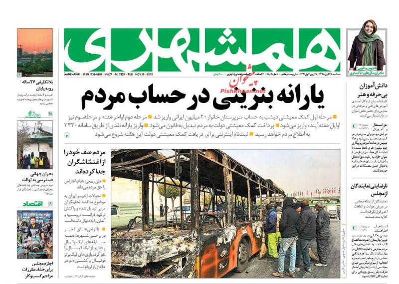عناوین اخبار روزنامه همشهری در روز سهشنبه ۲۸ آبان