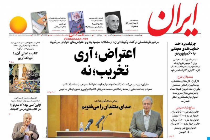عناوین اخبار روزنامه ایران در روز سهشنبه ۲۸ آبان