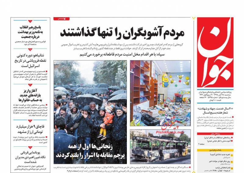 عناوین اخبار روزنامه جوان در روز سهشنبه ۲۸ آبان