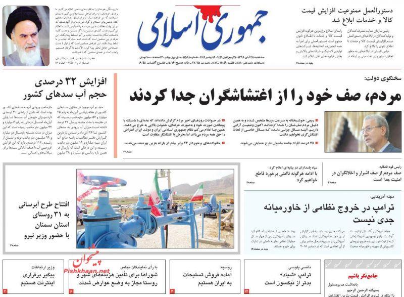 عناوین اخبار روزنامه جمهوری اسلامی در روز سهشنبه ۲۸ آبان