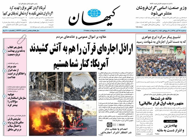 عناوین اخبار روزنامه کيهان در روز سهشنبه ۲۸ آبان