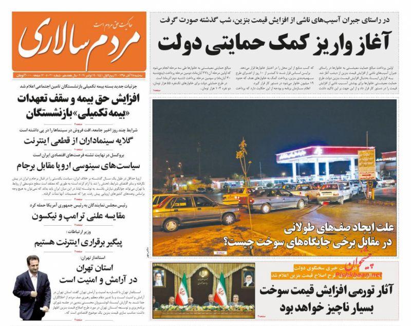 عناوین اخبار روزنامه مردم سالاری در روز سهشنبه ۲۸ آبان