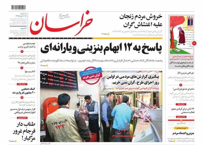 عناوین اخبار روزنامه خراسان در روز سهشنبه ۲۸ آبان