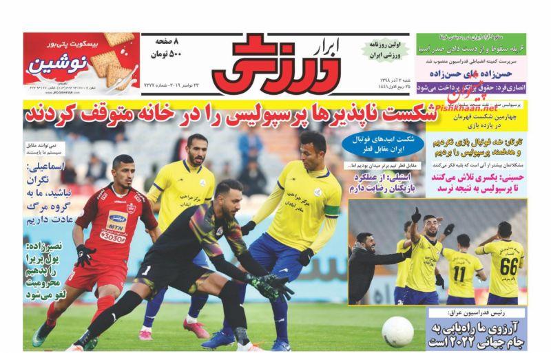 عناوین اخبار روزنامه ابرار ورزشى در روز شنبه ۲ آذر :