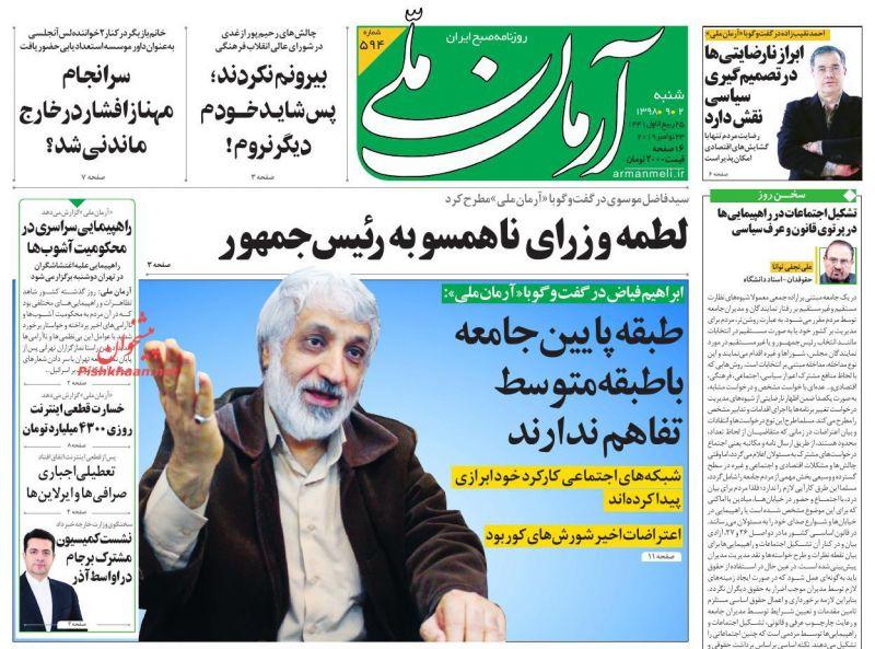 عناوین اخبار روزنامه آرمان ملی در روز شنبه ۲ آذر :