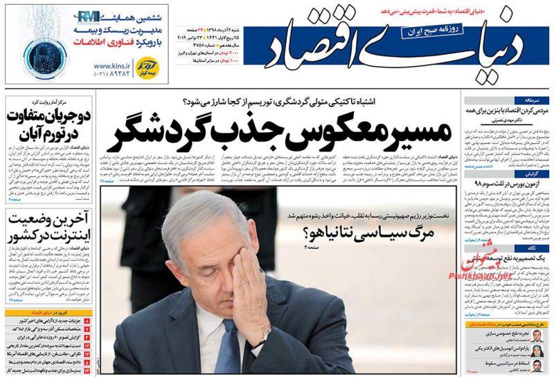 عناوین اخبار روزنامه دنیای اقتصاد در روز شنبه ۲ آذر :