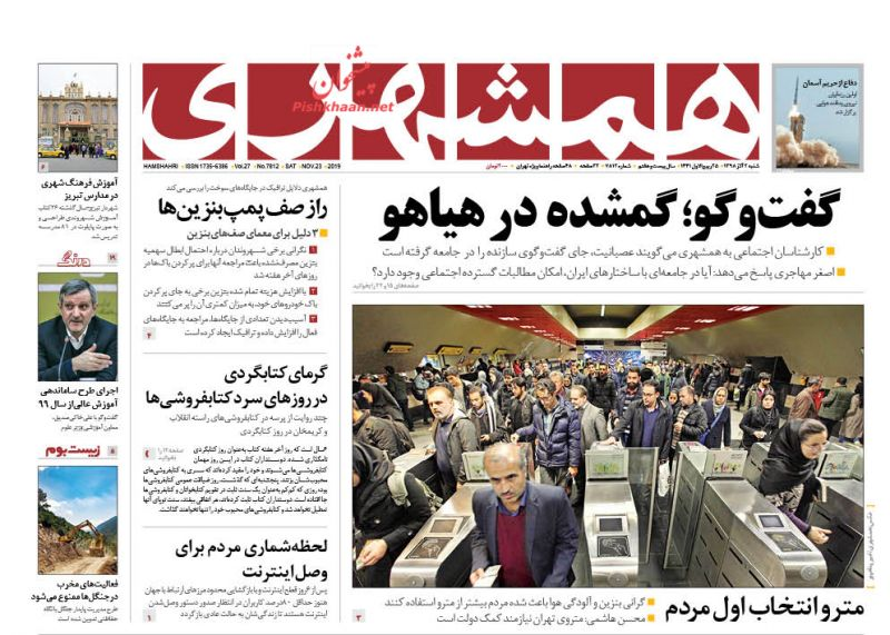 عناوین اخبار روزنامه همشهری در روز شنبه ۲ آذر :