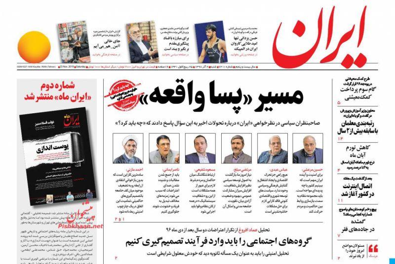 عناوین اخبار روزنامه ایران در روز شنبه ۲ آذر :