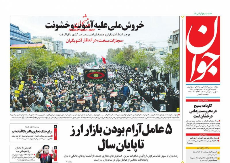 عناوین اخبار روزنامه جوان در روز شنبه ۲ آذر :