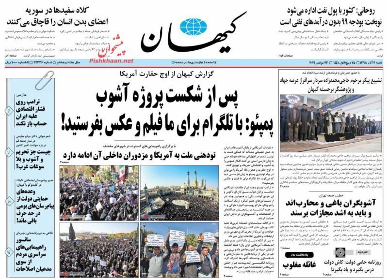 عناوین اخبار روزنامه کيهان در روز شنبه ۲ آذر :