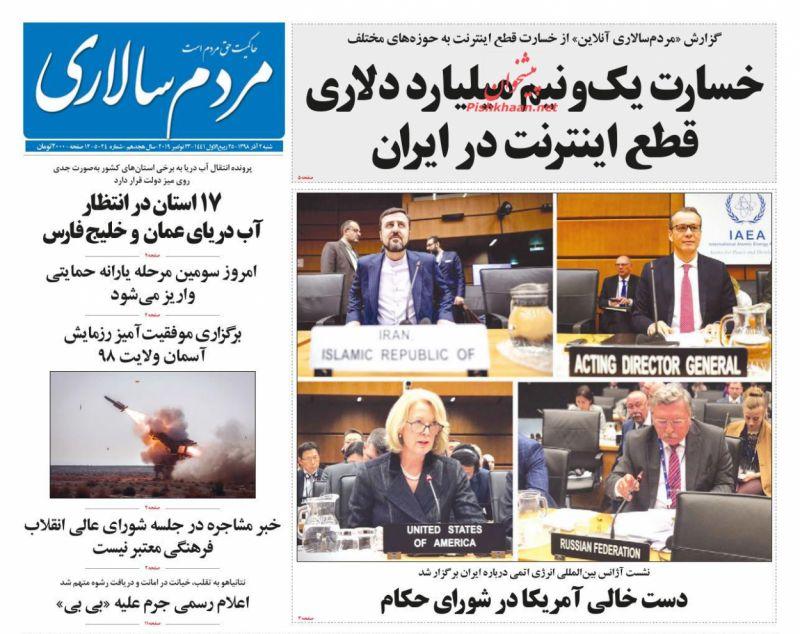 عناوین اخبار روزنامه مردم سالاری در روز شنبه ۲ آذر :