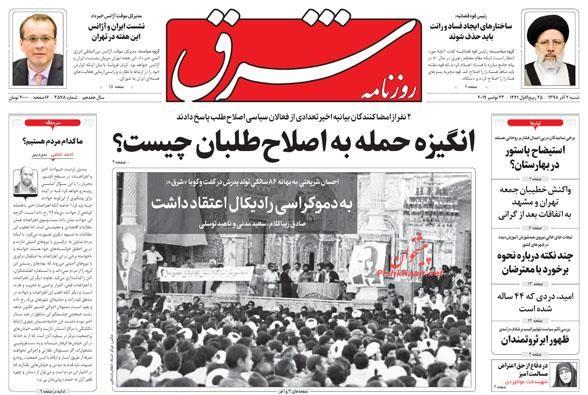 عناوین اخبار روزنامه شرق در روز شنبه ۲ آذر :