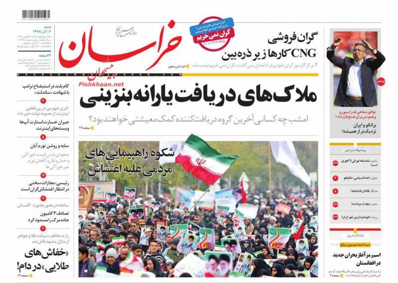 عناوین اخبار روزنامه خراسان در روز شنبه ۲ آذر :