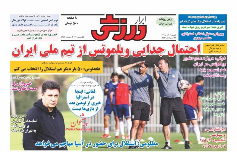 عناوین اخبار روزنامه ابرار ورزشى در روز یکشنبه ۳ آذر