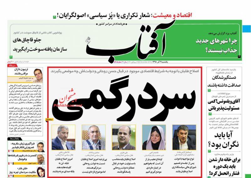 عناوین اخبار روزنامه آفتاب یزد در روز یکشنبه ۳ آذر