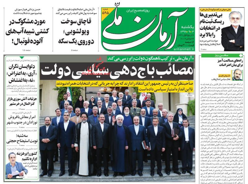 عناوین اخبار روزنامه آرمان ملی در روز یکشنبه ۳ آذر :