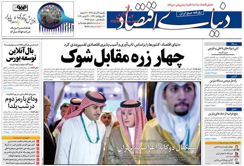 عناوین اخبار روزنامه دنیای اقتصاد در روز یکشنبه ۳ آذر