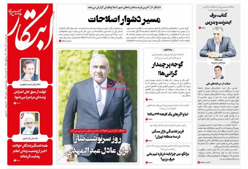 عناوین اخبار روزنامه ابتکار در روز یکشنبه ۳ آذر :