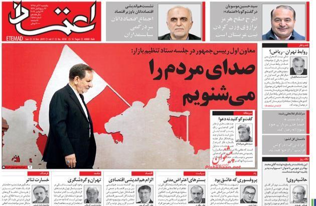 عناوین اخبار روزنامه اعتماد در روز یکشنبه ۳ آذر