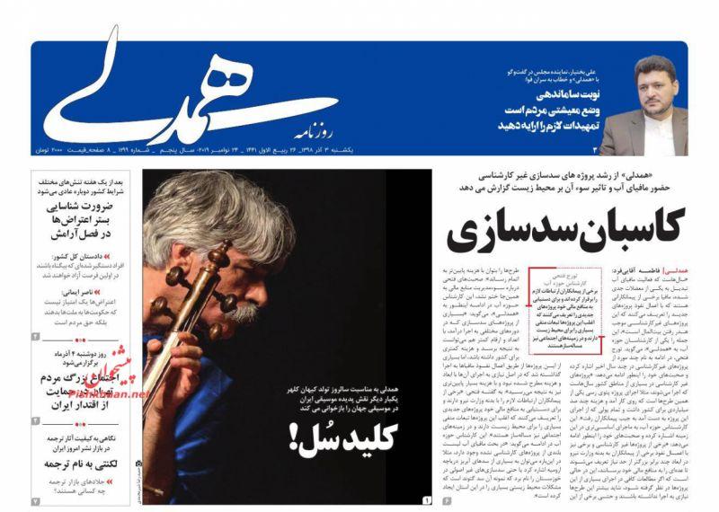 عناوین اخبار روزنامه همدلی در روز یکشنبه ۳ آذر :