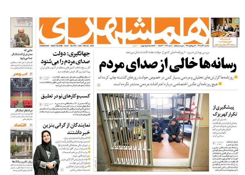 عناوین اخبار روزنامه همشهری در روز یکشنبه ۳ آذر