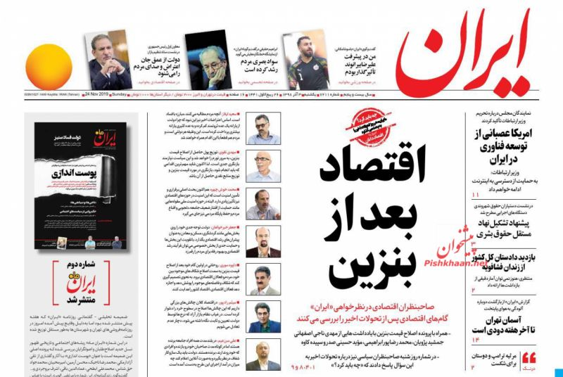 عناوین اخبار روزنامه ایران در روز یکشنبه ۳ آذر