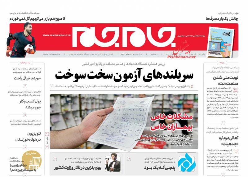 عناوین اخبار روزنامه جام جم در روز یکشنبه ۳ آذر