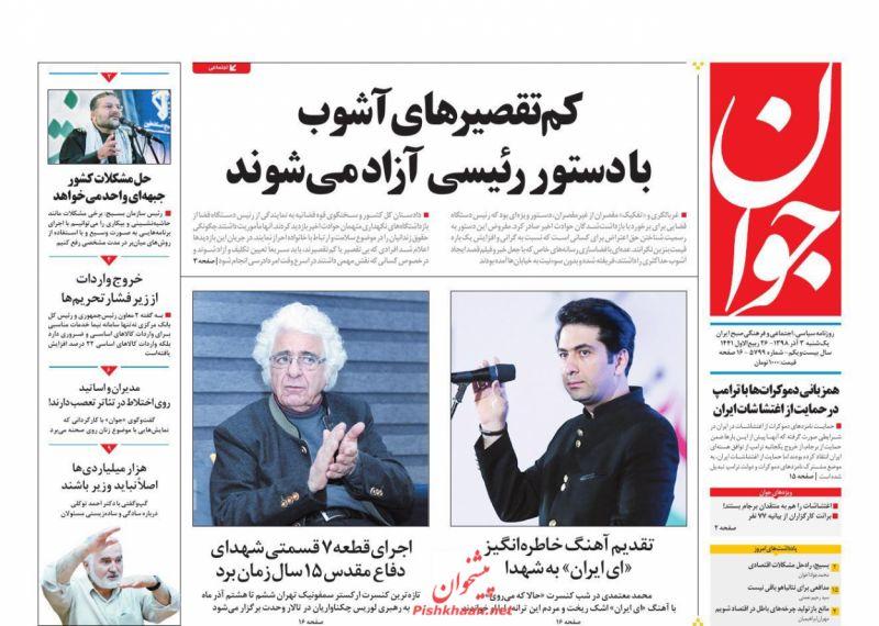 عناوین اخبار روزنامه جوان در روز یکشنبه ۳ آذر :