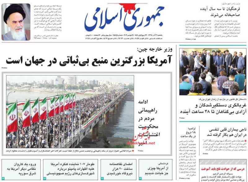 عناوین اخبار روزنامه جمهوری اسلامی در روز یکشنبه ۳ آذر