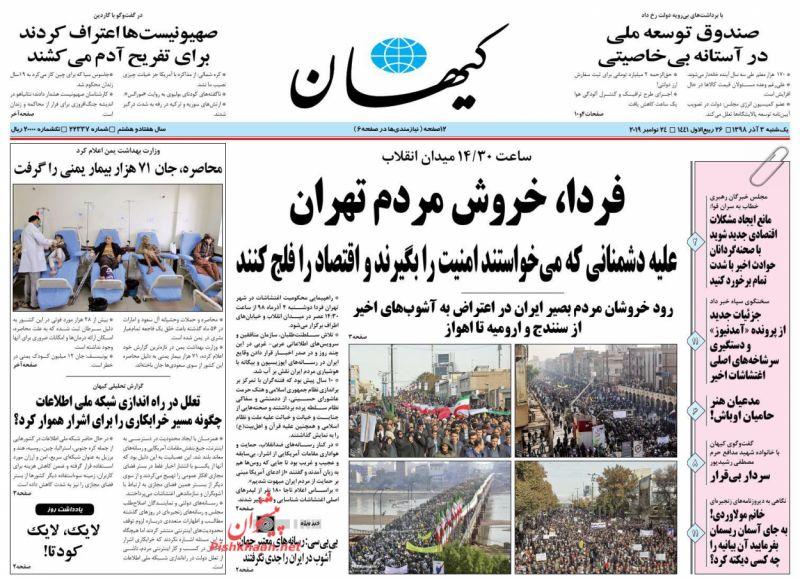 عناوین اخبار روزنامه کيهان در روز یکشنبه ۳ آذر :