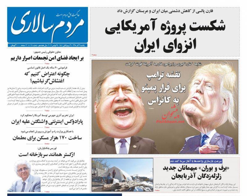 عناوین اخبار روزنامه مردم سالاری در روز یکشنبه ۳ آذر