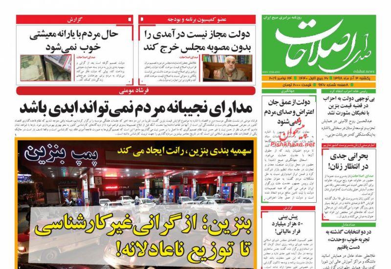 عناوین اخبار روزنامه صدای اصلاحات در روز یکشنبه ۳ آذر :